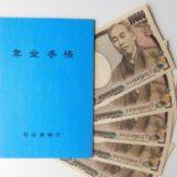 年金手帳とお金